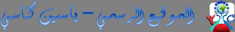 الموقع الرسمي – ياسين كاسي