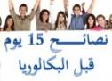 نصائح لطلاب البكالوريا 15 يوم قبل الامتحان